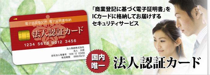 認証カードサービス(商業登記 ...
